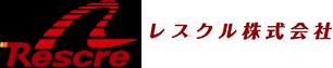 レスクル 株式会社