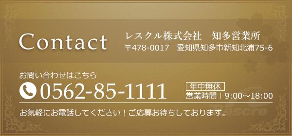 0562-85-1111